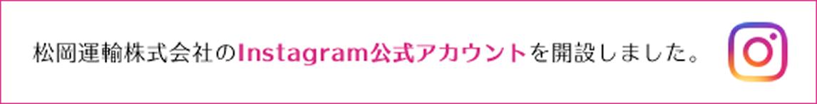 松岡運輸株式会社のInstagram公式アカウントを開設しました。