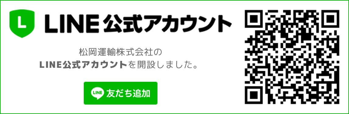 松岡運輸株式会社のLINE公式アカウントを開設しました。